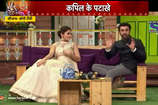देखें : अनुष्का के साथ 'द कपिल शर्मा शो' के सेट पर पहुंचे रणबीर, मचाया धमाल