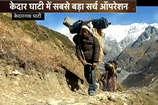 देखें: केदारनाथ से 25 किमी. की ऊंचाई पर क्या हुआ था?