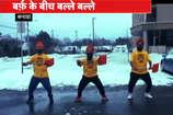 देखें: ठिठुरती ठंड में सिख युवाओं ने किया भांगड़ा, वीडियो हुआ वायरल