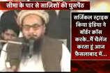 देखें: पाकिस्तान में बैठे आतंक के इस आका ने दी भारत को धमकी!