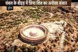देखें: एक शिव धाम, जो हूबहू संसद भवन से मिलता है!
