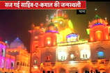 प्रकाशपर्व के लिए पटना में जुटे लाखों श्रद्धालु, मना रहे गुरु गोविंद सिंह का जन्मदिन