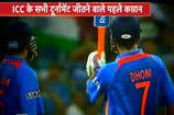 देखें: ये हैं भारतीय क्रिकेट का बाहुबली!, इनके नाम है भारतीय कप्तानी का सबसे बड़ा रिकॉर्ड
