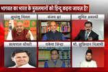 सबसे बड़ी बहस: क्या भागवत का भारत के मुसलमानों को हिन्दू कहना जायज़ है?