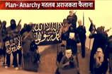 देखें: बगदादी के आतंकी हमले उसके प्लान के गवाह