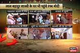 आज की हलचल: प्रचार के आखिरी दिन गढ़वा आश्रम गए पीएम मोदी