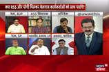 Video HTP: क्या RSS और योगी मिलकर बेलगाम कार्यकर्ताओं को साध पाएंगे?