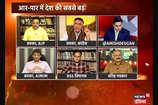 Video आर पार: देश में डर का माहौल, तो कैसे जीत रही है BJP?