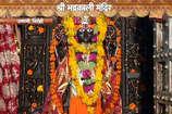 आठ हजार साल से इस देवी की लगातार हो रही आराधना