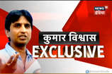 EXCLUSIVE: कुमार विश्वास ने कहा- आप का कांग्रेसीकरण शुरू हो चुका है