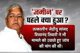 जानिए, अब घोटालों पर चुप क्यों हैं मुख्यमंत्री नीतिश कुमार