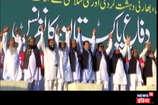 Video: अपने ही जाल में खुद फंसता जा रहा है पाकिस्तान