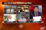 Video Aar Paar: अभी ट्रेलर दिखा है, बहुत जल्दी भारत की वीर सेना पाकिस्तनियों को पूरी फिल्म भी दिखाएगी