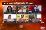 Video Aar Paar: 2 करोड़ का सवाल, चुप क्यों केजरीवाल?