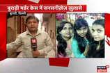 Video : बीएसपी नेता मुनव्वर हसन की हत्या में बड़े खुलासे हो रहे हैं
