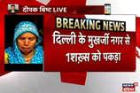 Video : दिल्ली के ई-रिक्शावाले हत्याकांड में मुखर्जी नगर से पकड़ा गया संदिग्ध