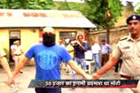 Video:पर्चा दर्ज- गिरफ्तार हुआ 50 हजार ईनामी बदमाश मोंटी
