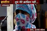 Video स्टोरीः बीवी ने शौहर से कहा, तुम मेरे काबिल नहीं?'
