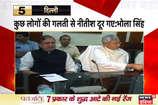 Video: BJP सांसद भोला सिंह ने पार्टी को फिर से नीतीश के पास जाने की नसीहत दी