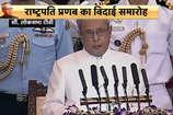 विदाई समारोह में बोले राष्ट्रपति प्रणब मुखर्जी, GST पास होना परिपक्व लोकतंत्र की निशानी