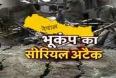 नेपाल के काठमांडू में भूकंप के तेज झटके, बिहार के भी कई जिलों में हिली धरती