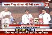 सोनोवाल ने ली असम के CM पद की शपथ, समारोह में पीएम मोदी रहे मौजूद
