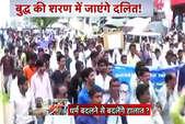 गो रक्षकों के अत्याचार से नाराज 500 दलित चले धर्म परिवर्तन की ओर