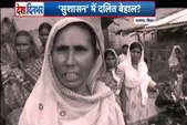 नीतीश के शासन में दलितों पर अत्याचार, दबंगों ने की दलित महिला के साथ जमकर मारपीट