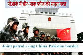 क्या कश्मीर को पाक का हिस्सा बनाने के लिए चीन दे रहा है साथ?