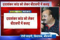दयाशंकर पर BSP में विद्रोह, विधायक बोले- हां, पैसे लेकर टिकट बांटती हैं मायावती