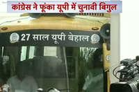 पूजापाठ के साथ कांग्रेस की रथयात्रा शुरू, नारा दिया- प्रियंका आएंगी, बीजेपी को हराएंगी