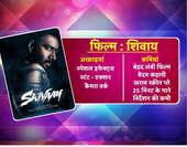 कैसी है अजय देवगन की 'शिवाय', देखने से पहले यहां पढ़ें रिव्यू