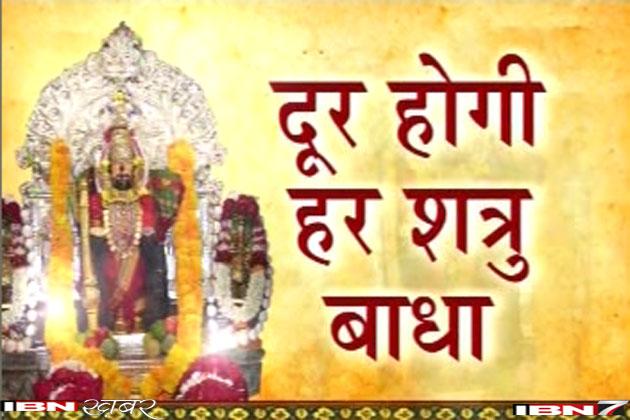राशिफलः काल भैरव की कृपा पाने के लिए ये है पूजा विधि