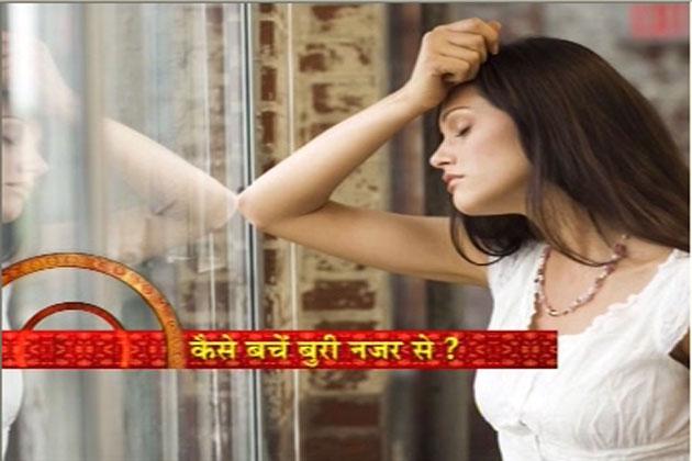 राशिफलः घर-परिवार को ऐसा बचाएं बुरी नजर से
