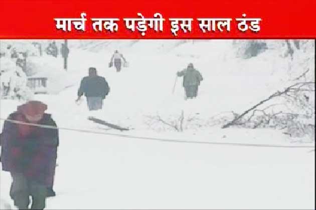 'ला नीना ने बढ़ाई सर्दी, मार्च तक ठंड से निजात नहीं!