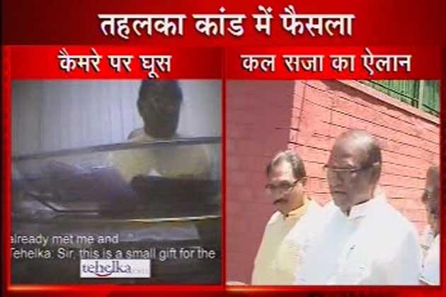 फैसला सुनते ही कोर्ट में रो पड़े बीजेपी नेता बंगारू लक्ष्मण