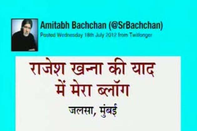 बिग बी ने अपने ब्लॉग पर लिखा है कि निधन से ठीक पहले राजेश खन्ना ने कहा 'टाइम हो गया है...पैक-अप!'