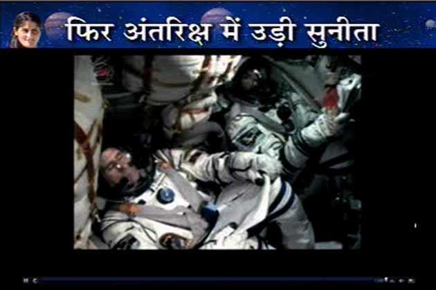 सुनीता के नाम सबसे लंबे समय यानी 195 दिन तक अंतरिक्ष में रहने का रिकॉर्ड है। बतौर महिला वो अब तक 4 बार स्पेस वॉक कर चुकी हैं। स्पेस वॉक के दौरान 29 घंटे 17 मिनट तक अंतरिक्ष में सैर का भी रिकॉर्ड है।