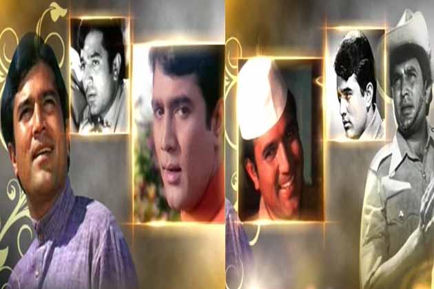 सुपरस्टार राजेश खन्ना ने रोमांटिक फिल्मों का एक ऐसा दौर चलाया कि चार साल में एक के बाद एक 15 हिट फिल्में दीं। काका का ये रिकॉर्ड आज तक कोई नहीं तोड़ पाया। देखिए राजेश खन्ना की सुपरहिट फिल्मों और उनके हिट गीतों की एक झलक।