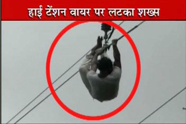 गुजरात के गणदेवी इलाके में एक शख्स हाईटेंशन वायर पर चढ़ गया। असल में ये शख्स खुदकुशी करना चाहता था।इसलिए ये बिजली के खंभे के जरिए हाईटेंशन वायर पर लटक गया।