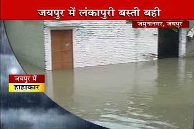जयपुर एयरपोर्ट में भी पानी घुस गया।<br /> <br />