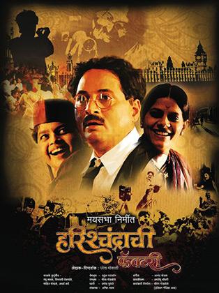2009 में मराठी फिल्म हरिशचंद्र फैक्ट्री