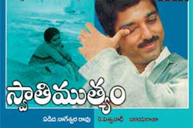 1986 में के विश्वनाथ की तेलुगु फिल्म स्वाति मुतियम