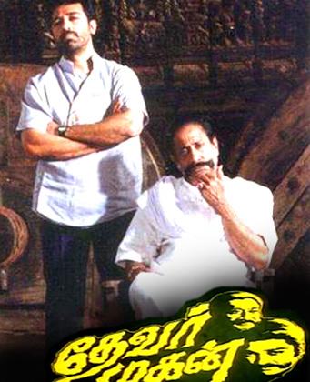 1992 में कमल हसन और शिवाजी गणेशन की थेवर मगन।