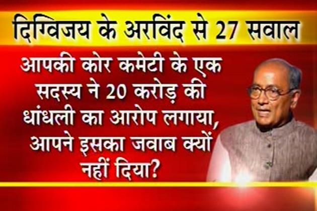 दिग्विजय सिंह ने अरविंद केजरीवाल को अपने सवालों की फेहरिस्त भेजी है। दिग्विजय सिंह ने केजरीवाल से 27 सवाल पूछे हैं। ये सवाल केजरीवाल की नौकरी, एनजीओ और आंदोलन से जुड़े हुए हैं।</p>   <div class=