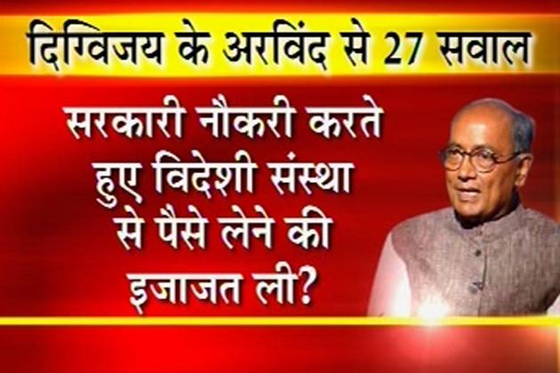 दिग्विजय सिंह ने अरविंद केजरीवाल को अपने सवालों की फेहरिस्त भेजी है। दिग्विजय सिंह ने केजरीवाल से 27 सवाल पूछे हैं। ये सवाल केजरीवाल की नौकरी, एनजीओ और आंदोलन से जुड़े हुए हैं।</p><p>