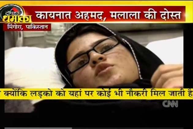 देखें:कायनात की जुबानी मलाला पर हमले की कहानी