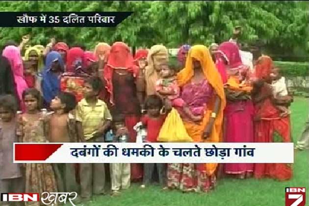 शिकायत की तो दलित परिवारों को छोड़ना पड़ा गांव!