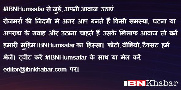 IBN खबर की मुहिम #IBNHumsafar से जुड़ें