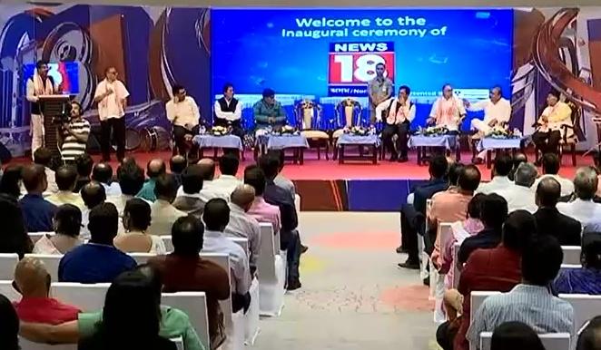 न्यूज़ 18 असम-नॉर्थ ईस्ट चैनल की हुई लॉन्चिंग